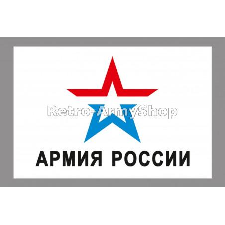 Vlajka.Ruska armada.