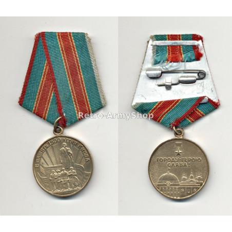 Medaile.1500 let Kievu.