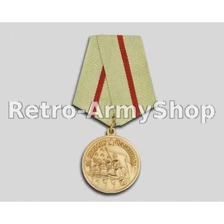 Medaile.Za obranu Stalingradu.