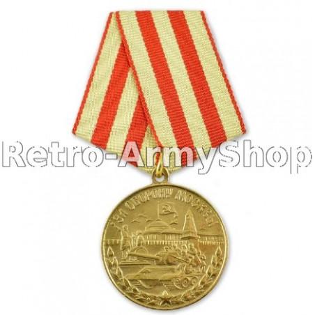 Medaile.Za obranu Moskvy.