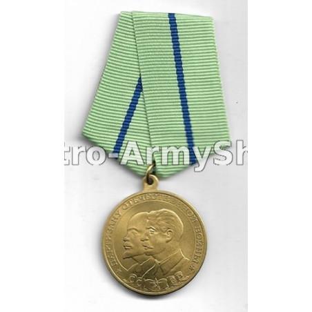 Medaile.Partizánu Vlastenecké války.
