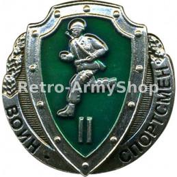 Odznak Vojín Sportovec II