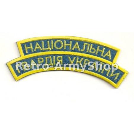 Našivka