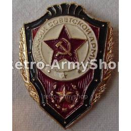 Odznak.Vzorný Voják