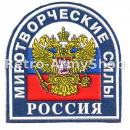 Našivka.Rusko.